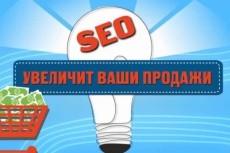 SEO продвижение сайта (до 5 страниц) 5 - kwork.ru