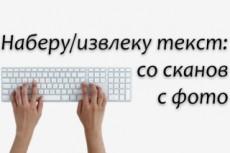 Наберу текст с PDF-скана, фотографий, рукописи 23 - kwork.ru