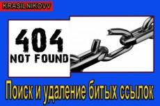 Добавлю 500 подписчиков на паблик (FanPage) в Фейсбук Facebook 5 - kwork.ru
