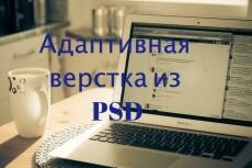 Сверстаю адаптивную страницу из PSD 13 - kwork.ru
