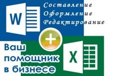 Выполню рутинную работу Excel, Word 23 - kwork.ru