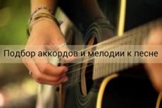 Напишу минусовку к песне, подберу аккорды(ноты) для вас 5 - kwork.ru