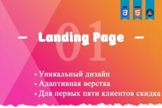Создам сайт Landing page под ключ с поддержкой адаптации 11 - kwork.ru