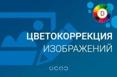 Выполню цветокоррекцию фотографий 8 - kwork.ru