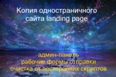 Создам полноценный сайт, каталог товаров Вашего бизнеса, могу быть админом 16 - kwork.ru