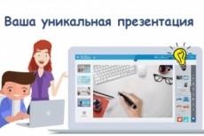 Сделаю презентацию, инфографику 10 - kwork.ru