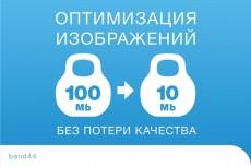 Уменьшу 500 фотографий до определённого размера 8 - kwork.ru