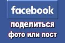 Расскажу о Вашем бизнесе в Фейсбук 40 - kwork.ru