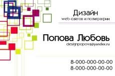 Разработка визитки. Результативно. Исходник бесплатно 15 - kwork.ru