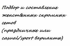 отредактирую, подкорректирую, добавлю оригинальность Вашим текстам 3 - kwork.ru