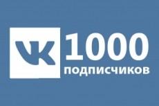 Сделаю шапку для группы в ВК 16 - kwork.ru