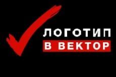 Создам логотип в любом стиле быстро и качественно 24 - kwork.ru