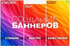 Сделаю рекламный баннер 18 - kwork.ru