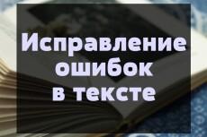 Отредактирую текст (найду и исправлю ошибки) 25 - kwork.ru