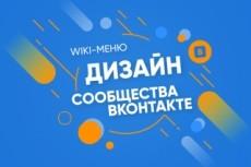Создам дизайн wiki-меню ВКонтакте 23 - kwork.ru