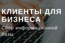 Выполню сбор базы компаний России, Украины, Казахстана 3 - kwork.ru