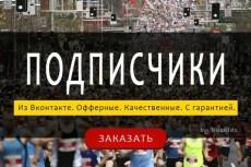 1100 подписчиков в группу ВК, от опытного SMM мастера. Безопасно 2 - kwork.ru