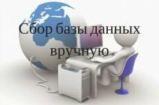 Соберу вашу целевую аудиторию клиентов в контакте по критериям 22 - kwork.ru