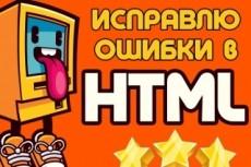 Исправлю проблемы HTML по стандарту W3C 13 - kwork.ru