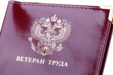 Проконсультирую по трудовому законодательству 17 - kwork.ru