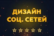 Сделаю дизайн группы ВКонтакте 27 - kwork.ru