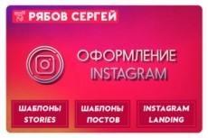 Оформлю аккаунт Instagram 18 - kwork.ru