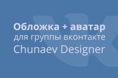 Сделаю аватар для вконтакте 17 - kwork.ru
