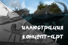 Создам Арт или Иллюстрацию, методом коллажирования 13 - kwork.ru