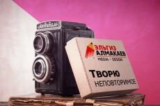 Анимация для рекламы 9 - kwork.ru