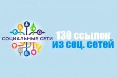 130 ссылок из социальных сетей на ваш сайт 17 - kwork.ru