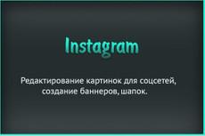 Сделаю коллажи для инстаграм, для других соцсетей, сайтов 7 - kwork.ru