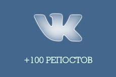 Репосты ВКонтакте 15 - kwork.ru