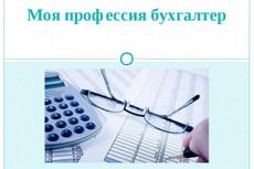 Консультации по налоговому и бухгалтерскому учету 20 - kwork.ru