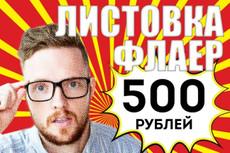Разработаю макет билборда для наружной рекламы 3х6 м 16 - kwork.ru