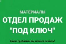 Проконсультирую по продажам 20 - kwork.ru
