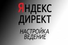 Бесплатный аудит, РСЯ. Настройка Яндекс.Директ под ключ за 1 день 23 - kwork.ru