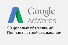 Перенос кампаний из Директа в Adwords 5 - kwork.ru