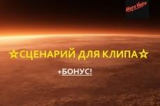 напишу сценарий к рекламе ( 2-3 сюжета, всё входит в сумму заказа) 7 - kwork.ru