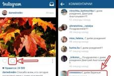 Скопирую все фото с instagram 12 - kwork.ru