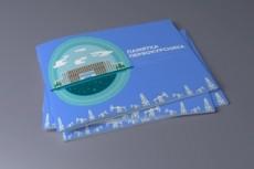 Креативный дизайн и профессиональная верстка журнала, каталога 33 - kwork.ru