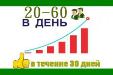 Усиление внешних ссылок. 5 000 переходов и поведенческие факторы 8 - kwork.ru