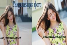 Обработка разной сложности, до 40-а изображений 74 - kwork.ru