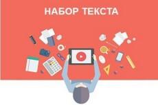 Исправлю все орфографические, пунктуационные ошибки в вашем тексте 4 - kwork.ru