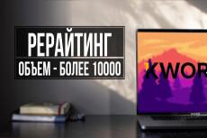 Уникальная статья 3500 символов 25 - kwork.ru