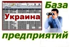 База предприятий Новосибирска 6 - kwork.ru