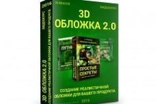 Сделаю уникальную 3D обложку для вашей книги 19 - kwork.ru