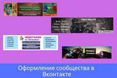 Оформление вашего сообщества ВКонтакте. Обложка, аватарка и меню 7 - kwork.ru