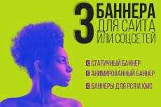 2 gif - анимированных рекламных баннера 226 - kwork.ru