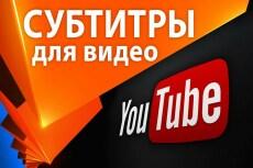 Расшифровка 60 минут аудио, видео в текст без ошибок, с тайм-кодами 4 - kwork.ru