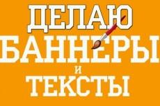 Сделаю оформление ВК 26 - kwork.ru